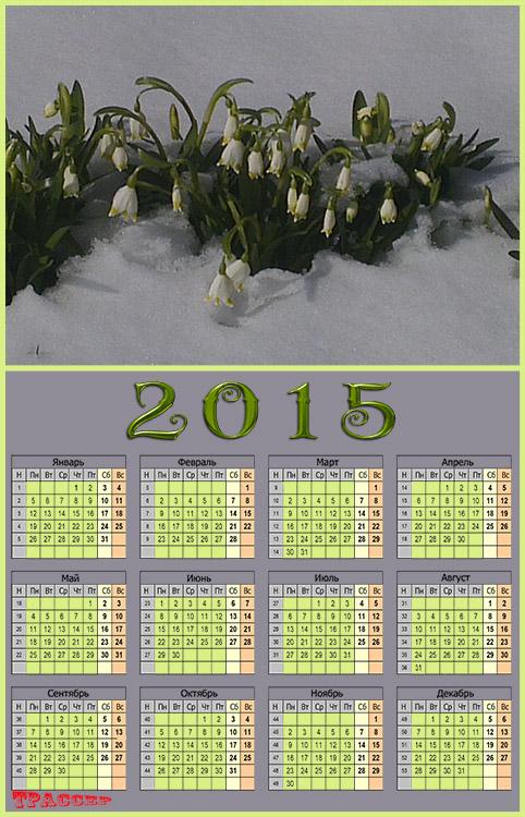 19.04.2014. Календарь на 2015 год - Символ надежды, хрупкий подснежник.  Категория.  Просмотров: 11 Добавил: Трассер...